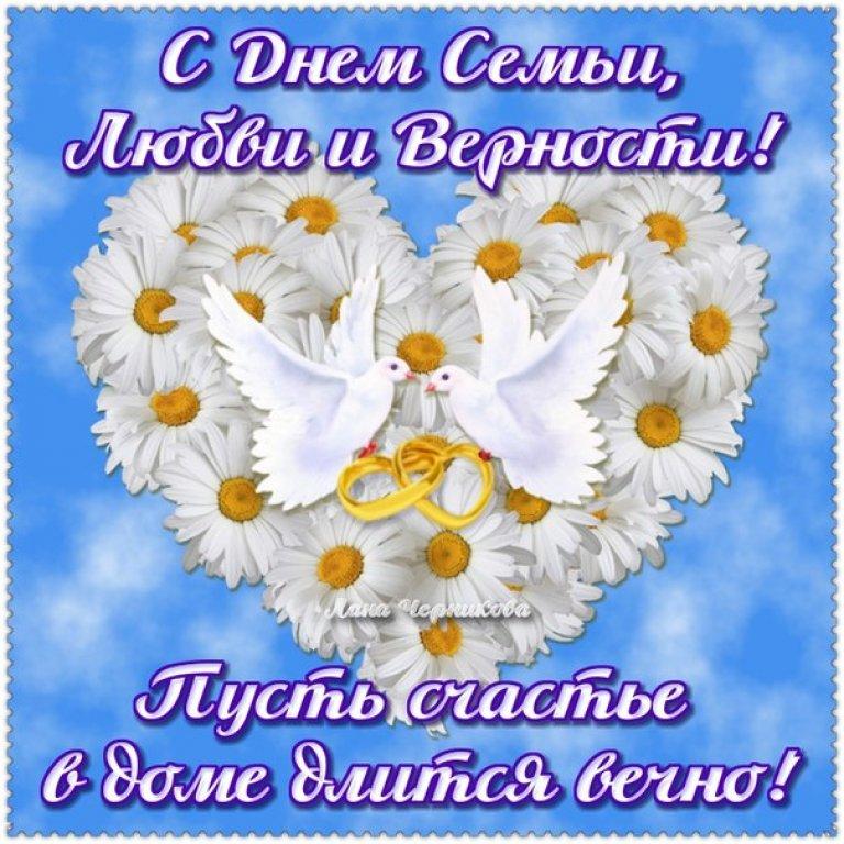 Поздравления с праздником день семьи любви и верности поздравления